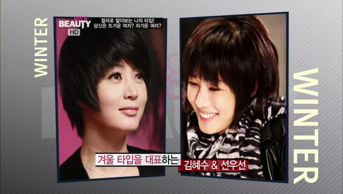 10) 겨울 타입의 연예인은 누구?? <br> 카리스마 있고 도시적인 김혜수씨와 선우선씨 입니다!