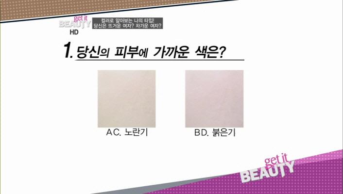 5) 자가진단 테스트<br> 5-1) 당신의 피부에 가까운 색은?
