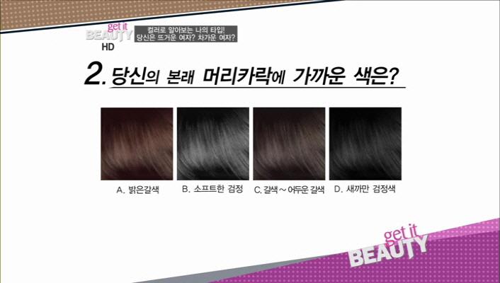 5) 자가진단 테스트<br> 5-2) 당신의 본래 머리색에 가까운 색은?
