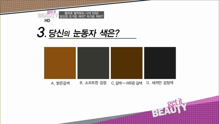 5) 자가진단 테스트<br> 5-3) 당신의 눈동자 색은?