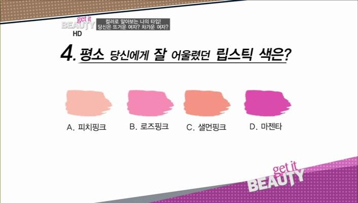 5) 자가진단 테스트<br> 5-4) 평소 당신에게 잘 어울렸던 립스틱 색은?