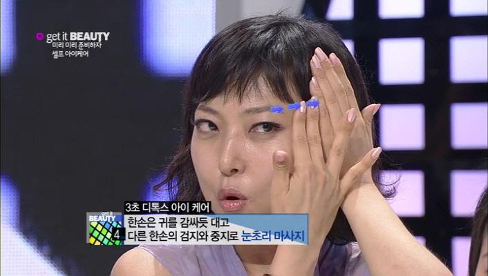 """7) """"수술 없이 건강하고 또렷한 눈매 유지하는 비법 공개!"""" <br> 7-5) 한손은 귀를 감싸듯 대고 다른 한손의 검지와 중지로 눈초리 마사지를 합니다. 이 마사지는 눈가주름을 예방할 수 있는 방법이예요 !!! 이렇게 마사지와 함께하면 눈가 독소배출 효과가 배가된답니다 ~"""