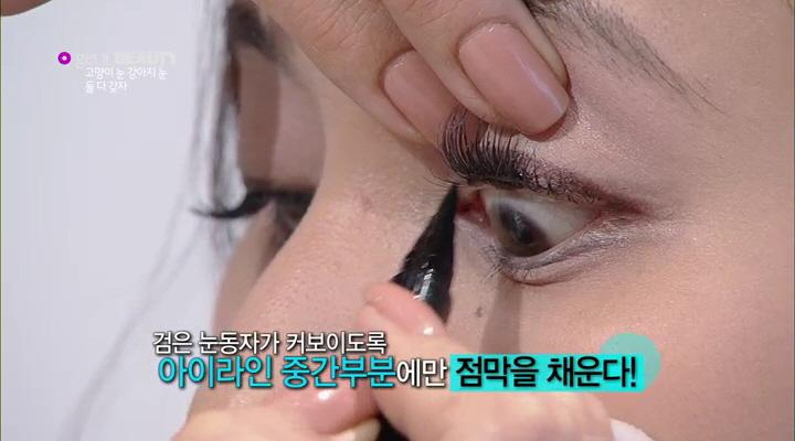 18) 마지막으로 검은 눈동자가 커보이도록 아이라인 중간부분에만 점막을 채웁니다.