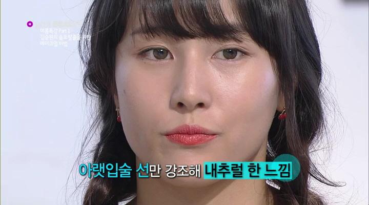 2) 아이&립 메이크업 <br> 2-4) 아랫입술 선만 강조해 내추럴 한 느낌으로 연출 ~!