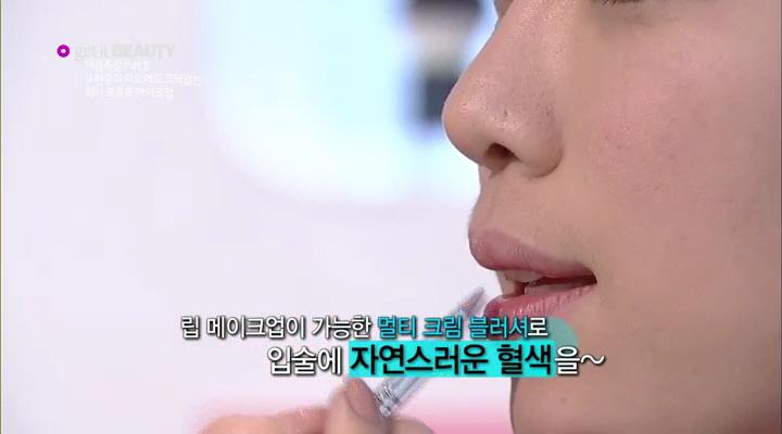 16) 그리고 립 메이크업은 가능한 멀티 크림 블러셔로 입술에 자연스러운 혈색을 ~ 연출해줍니다.