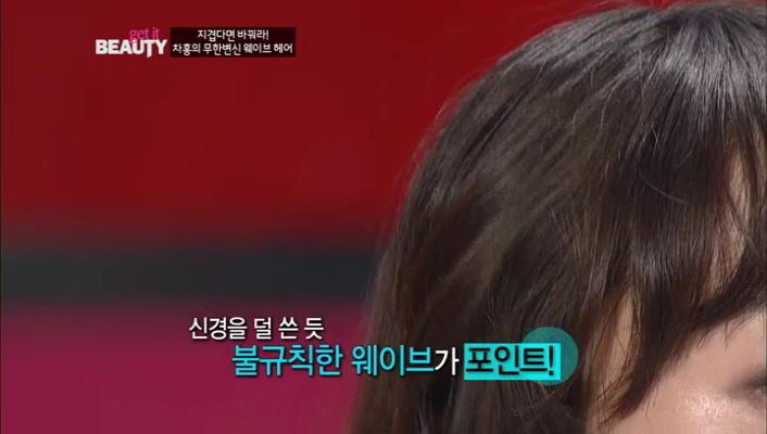 13) 성유리머리는 신경을 덜 쓴 듯 불규칙한 웨이브가 포인트!!!란걸 절대 잊지 마세요 ~