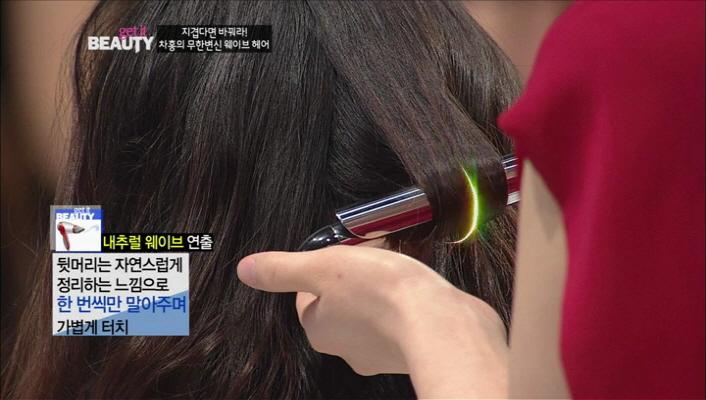 14) 뒷머리는 자연스럽게 정리하는 느낌으로 한 번씩만 말아주며 가볍게 터치! 웨이브를 넣을 때는 뻗치면 뻗치는대로 자연스럽게~ 해줍니다.