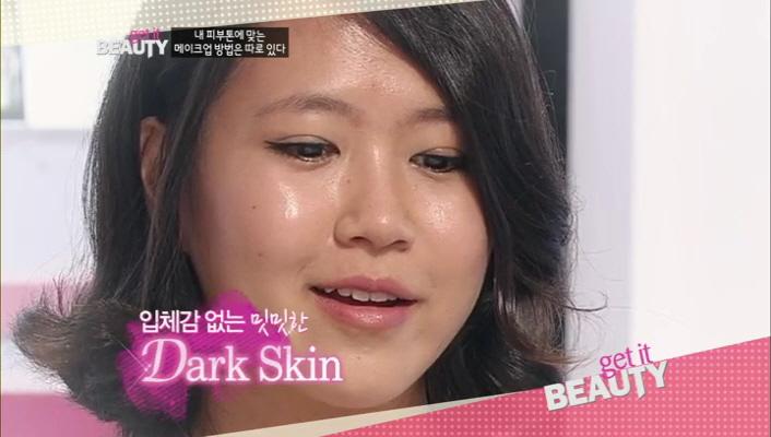 입체감 없는 밋밋한 까무잡잡한 피부~