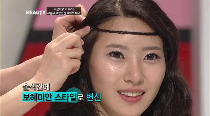 3) 땋은 머리를 반대쪽으로 넘기니 순식간에 보헤미안 스타일로 변신되었어요 !!!