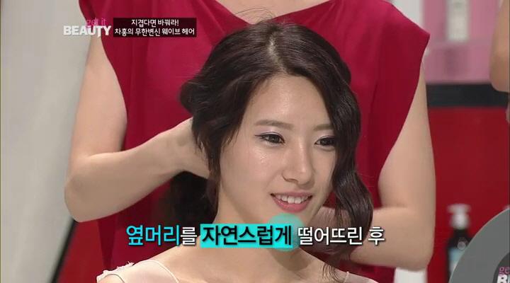 6) 옆머리를 자연스럽게 떨어 뜨린 후 뒷머리는 밑으로 자연스럽게 묶어줍니다.