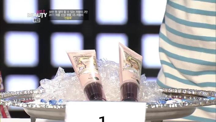 3) 자외선 차단 효과가 우수한 바비펫의 BB크림은 약 1만원대의 착한 가격의 제품이예요.