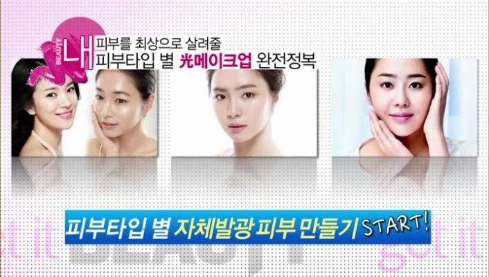 고현정, 이민정, 송혜교, 그녀들의 공통점은? 바로 '반짝 반짝' 빛나는 光피부의 피부 미인들!