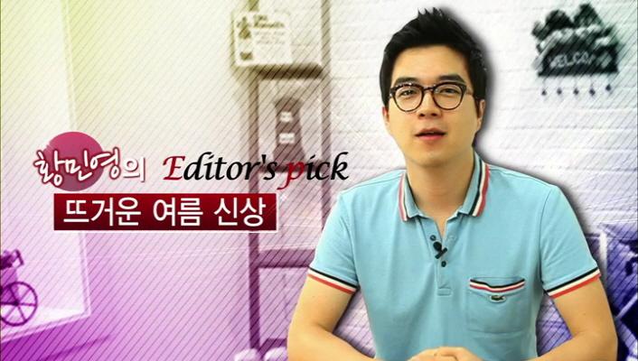 1) 뷰티에디터 황민영이 강추하는 2011 Summer 핫 신상 퍼레이드 ~