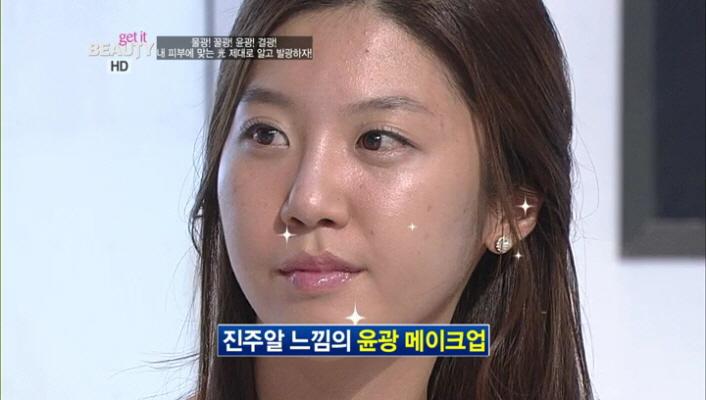 립은 펄이 없는 립글로스 제품으로~ 진주알 느낌의 윤광 메이크업 완성!!