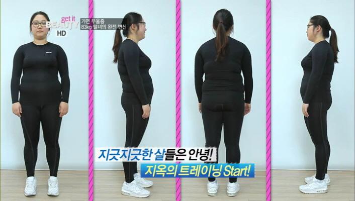 1) 1번째 단계는 다이어트! <br> 1-2) 그녀의 자신감을 되찾기 위해 지옥의 트레이닝이 시작되는데요.