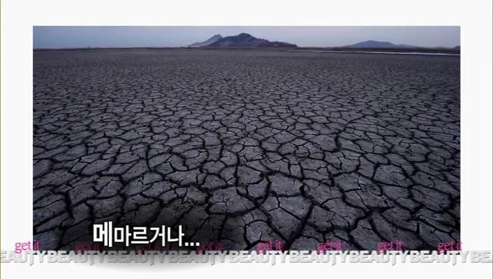 가뭄으로 땅이 갈라지듯 메마른 건성 피부!