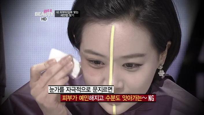 2) 아이 리무버를 묻힌 화장솜으로 눈가를 자극적으로 문지르는 것 NO!!