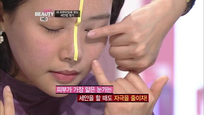 9) 눈가도 눈을 감은 상태에서 새끼 손가락으로 자극을 줄이면서 사용해줍니다.