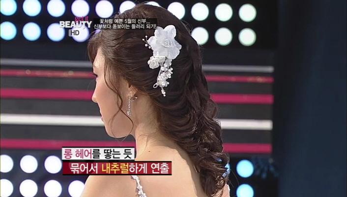 Ⅱ. 유형별 드레스에 어울리는 헤어스타일