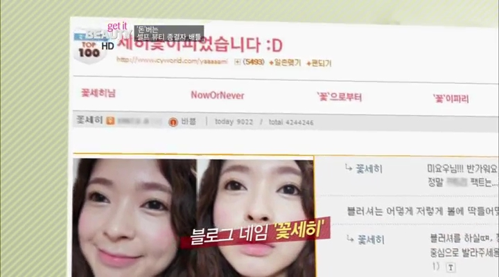 2) 블로그 네임 꽃세히 이신 박세희님!  ( :: http://www.cyworld.com/yaaaaami/ )