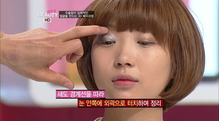 8) TYPE 9<br> 8-3) 색이 진해서 눈가에 지저분하게 표현되었을 때는  섀도 경계선을 따라 눈 안쪽을 손가락으로 훝어주시면서 정리해주세요~