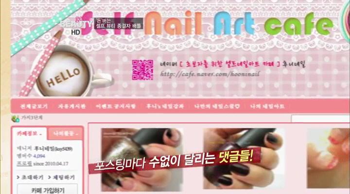 2) 닉네임 후니네일 이신 김수연씨!  (:: http://cafe.naver.com/hooninail/ )