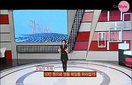 5화 명품 브랜드 따라잡기 intro