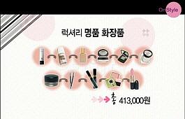 1) 럭셔리 명품 화장품으로 완성해 본 로맨틱 세미 스모키 메이크업! 그 11가지 화장품의 가격을 모두 더하면 총 413,000원!