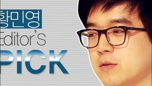Ⅳ. 황민영 에디터's Pick 제품소개