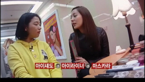9) 아이 메이크업의 기본적인 순서는 [아이섀도→아이라이너→마스카라] 겠지요?