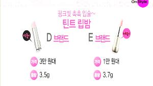 -저렴이 에스쁘아의 립밤은 3.7g에 16,000원인 반면, 고렴이 디올의 립밤은 3.5g에 38,000원이에요! 그리고 두 제품의 가장 큰 차이라고 하면 발색일텐데요! 여리여리한 컬러인지, 핫 핑크인지 원하는 발색에 따라 제품을 선택하시면 되겠어요!