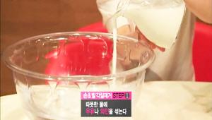 1)따뜻한 물에 우유나 와인을 섞어주세요.