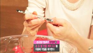 4)손 & 발 전용 케어 도구를 이용해 각질을 제거해주세요