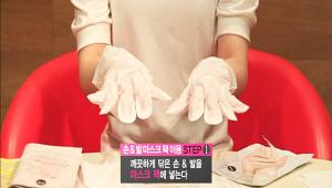1)깨끗하게 닦은 손 & 발을 마스크 팩에 넣어주세요