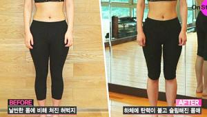 - 날씬한 몸에 비해 처진 허벅지를 가졌던 베러걸즈는 프로젝트 이후 하체에 탄력이 붙고 슬림해진 몸매의 변화를 볼 수 있어요!