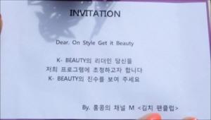정민 씨만의 특별 미션!!!! 홍콩의 방송국으로부터 초대장이 날라왔대요~! 겟잇뷰티의 대표로 정민 씨가 참여할 예정입니다! 자랑스럽네요 K-beauty!