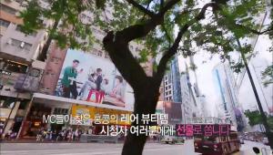 """오늘 여행에는 미션이 있어요! <b>""""한국에는 없는 홍콩만의 뷰티템을 찾아라!""""</b> MC들이 찾은 홍콩의 레어 뷰티템을 시청자 여러분들께 드릴거예요:-)"""