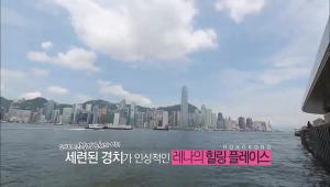 유진 & 레나가 처음 찾아온 이곳은 페리 선착장 근처의 거리인데요. 레나의 힐링 플레이스라고 해요~! 홍콩걸 레나는 미션을 위해 홍콩의 청담동을 소개해준다고 해요.