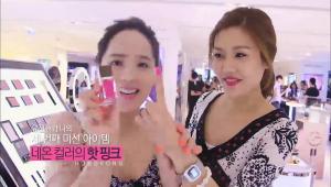 한국에는 패션 매장에 서브 아이템으로 립스틱, 향수가 소량으로 입점된 톰포드에서는 핫핑크 색깔의 네일 컬러를 고르셨어요!