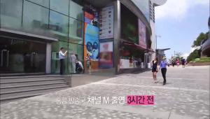 홍콩 방송국 채널 M 출연 3시간 전! 민철과 정민은 어디로 가고 있는 걸까요?