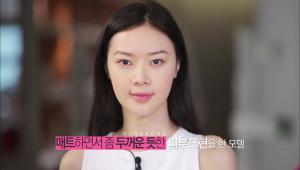 메이크업 시연에 도움을 주신 홍콩 모델은 매트하면서 좀 두꺼운 듯한 피부표현을 하셨어요.