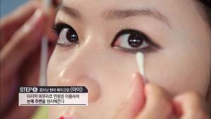 14. 마지막 마무리로 면봉을 이용해서 눈매 주변을 정리해주세요.