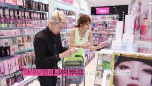 대용량의 제품만 만나볼 수 있는 코스메틱 제품들을 홍콩에서는 미니어처 제품으로 만나볼 수 있다는 것! 정민 & 민철은 홍콩에서만 만날 수 있는 미니어처 뷰티템들을 쇼핑했네요.