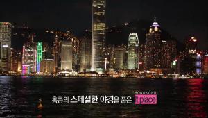 낮보다 아름다운 홍콩의 밤!