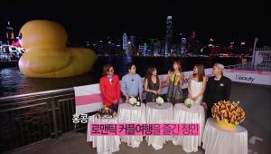 정민씨는 홍콩에서 즐길 수 있는 로맨틱 커플여행을!