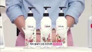 머리 냄새가 신경 쓰이는 분들은 향기 나는 샴푸를 사용하시면 좋을 것 같아요!