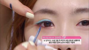 <b>Tip!</b> 눈 앞머리는 눈을 떴을 때 라인이 보일 정도로 도톰하게, 중앙 부분은 얇게 눈꼬리 부분은 가볍게 그려주세요.