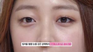 첫 번째로 교정할 눈매는 '밋밋한 홑꺼풀 눈'