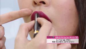 12. 립스틱을 입술 안쪽에 톡톡 두드리면서 고르게 발라주세요.