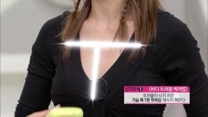 1. 트러블이 나기 쉬운 가슴 쪽 T존 부위를 마사지 해주세요.